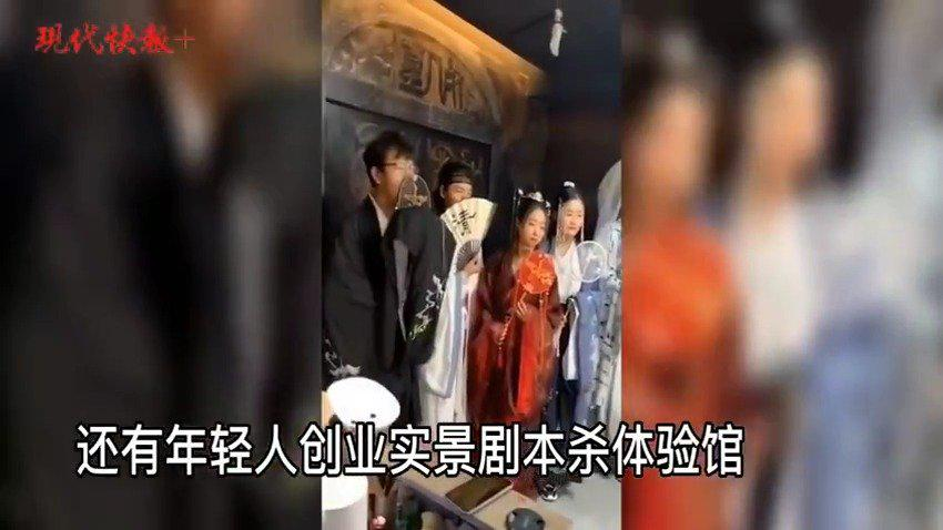 """南京流行""""剧本杀"""",95后创作者一套剧本卖出近百万元"""