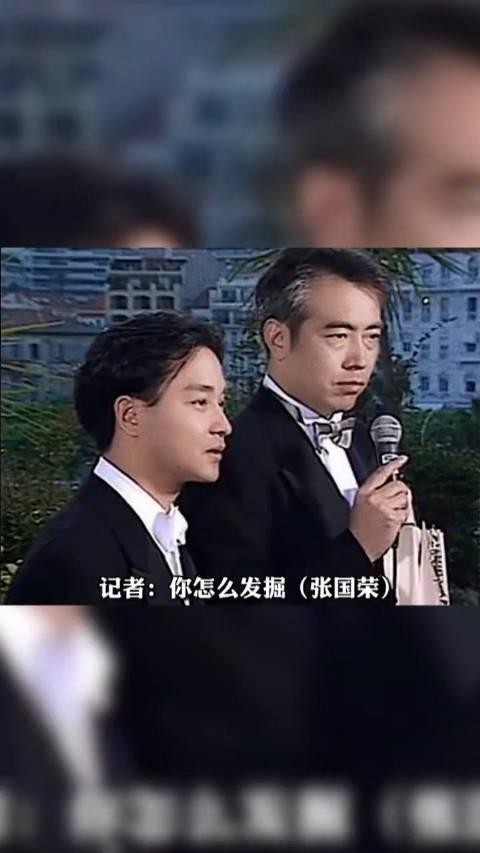当戛纳记者夸赞张国荣的那一刻 陈凯歌的冰山脸笑成了老父亲……