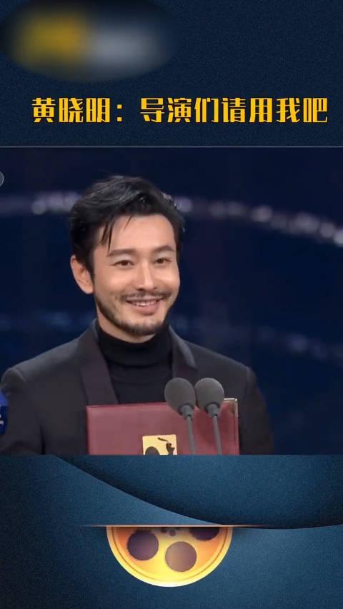 金鸡奖最佳男主角 黄晓明获奖现场向导演们求邀约 听到请用我吧……