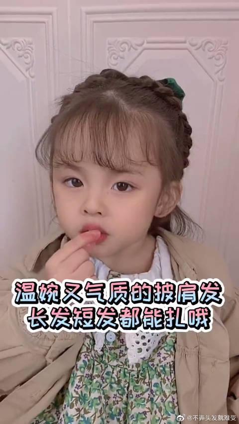 温婉的小公主发型,长发短发的宝宝都可以尝试扎的一款发型