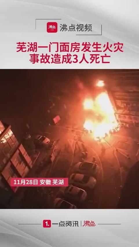 突发!公寓楼凌晨燃起大火,造成3人死亡!