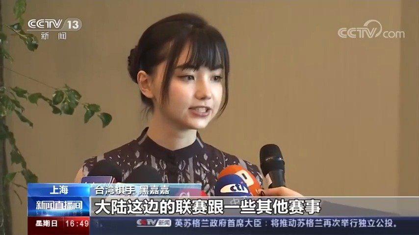 台湾职业美女围棋选手——黑嘉嘉小姐姐……
