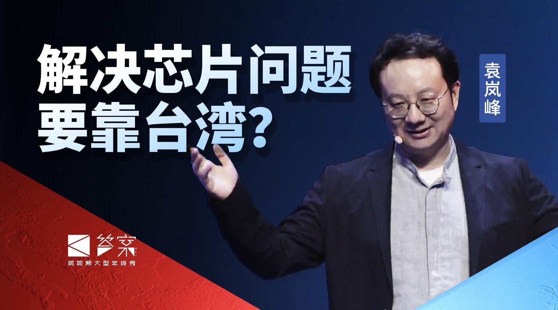 袁岚峰:统一台湾 拿下台积电 中国就能解决芯片问题|……