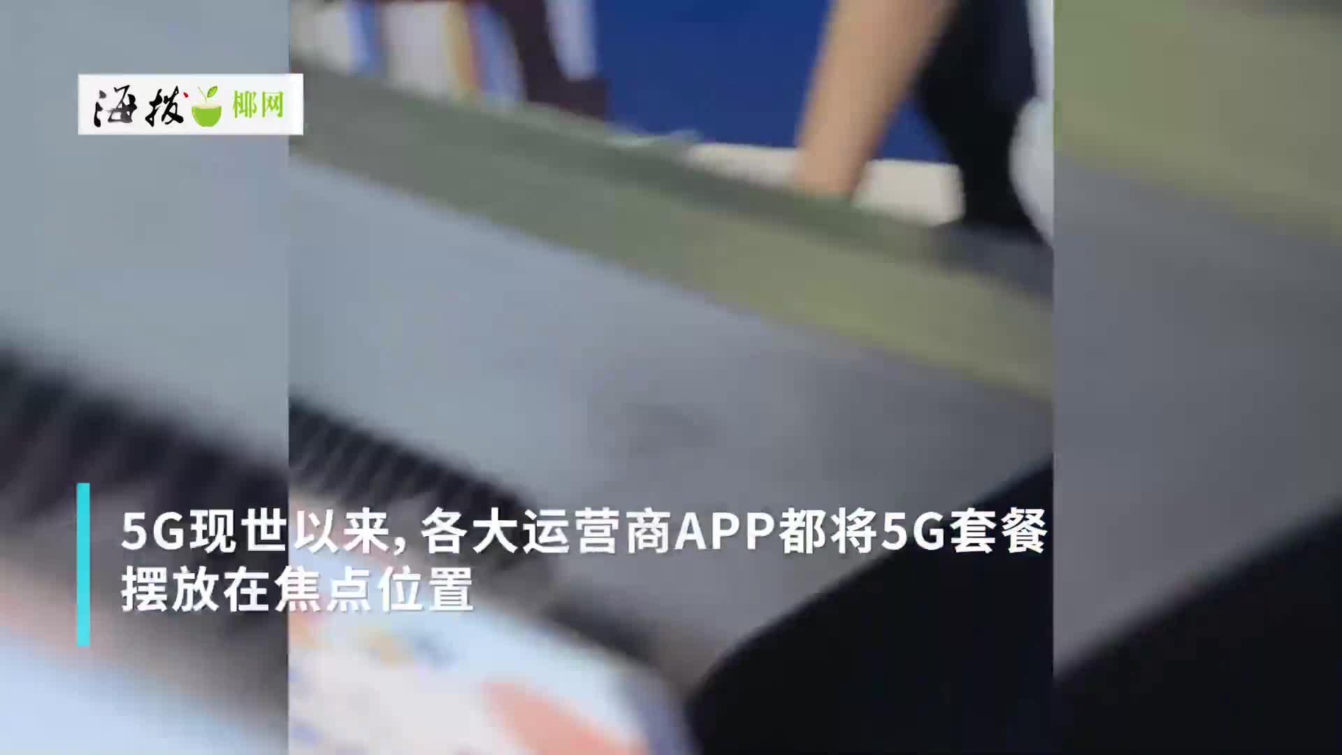 """【海视频】4G套餐遭下架?手机用户""""被5G""""?记者实地走访海口发现……"""