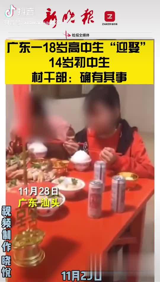 """广东一18岁高中生""""迎娶""""14岁初中生……"""