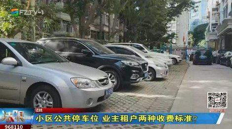 福州 小区公共停车位 业主租户两种收费标准?