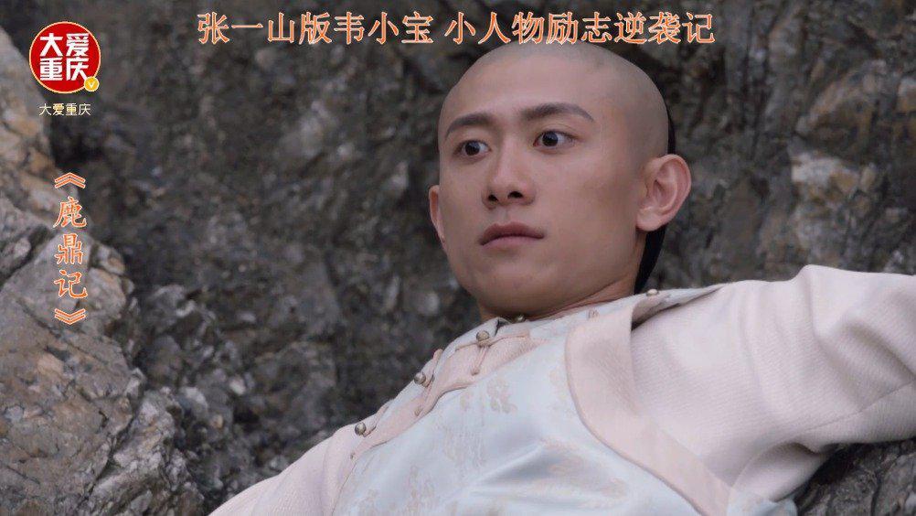 张一山 新鹿鼎记 影视剧情剪辑 第 (24)