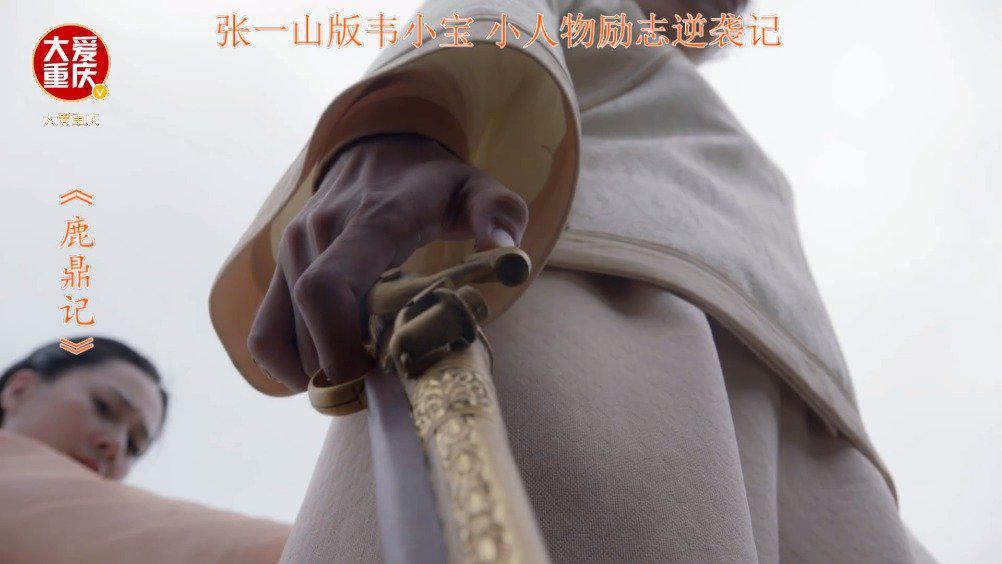 张一山 新鹿鼎记 影视剧情剪辑 第 (25)
