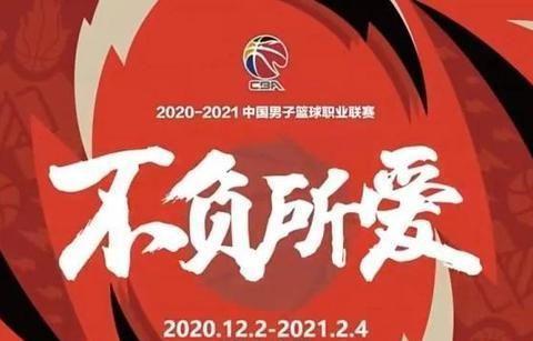 CBA官方震撼发布宣传片,辽宁出场4人广东2人浙江仅1人