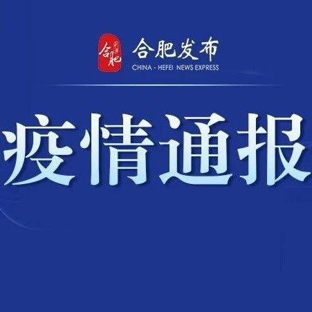 11月29日安徽省报告新冠肺炎疫情情况