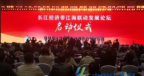共商江海联动发展大计|2020年长江经济带江海联动发展论坛在南通启动