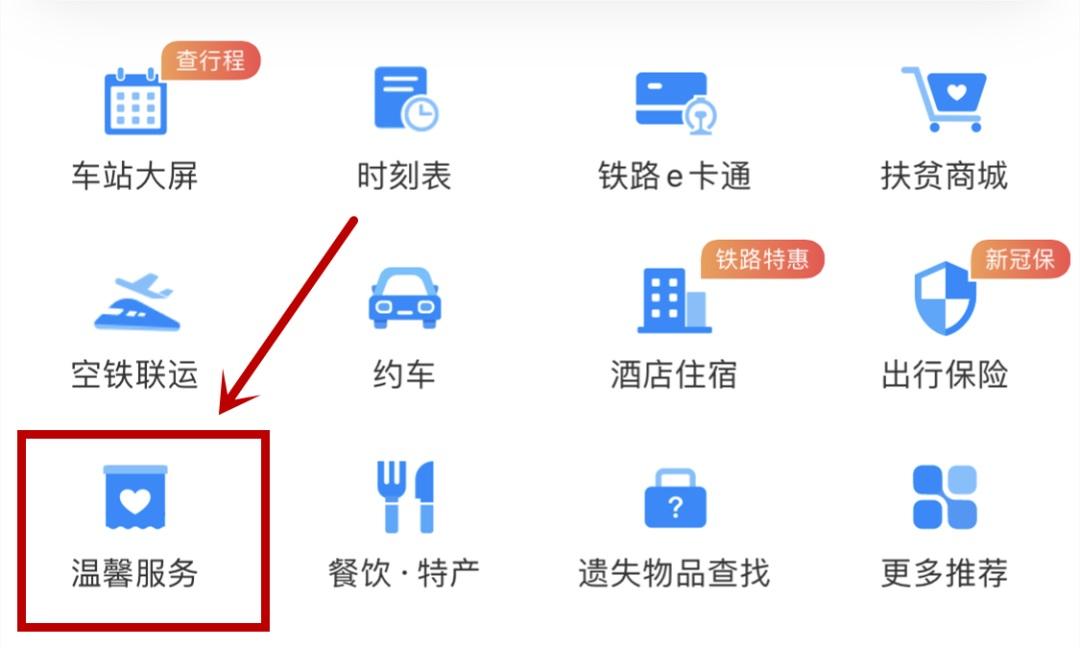 中国铁路:12306余票充足时可为60岁以上老年旅客自动分配下铺