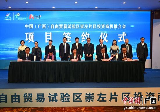 中国(广西)自由贸易试验区崇左片区投资商机推介会在南宁举办