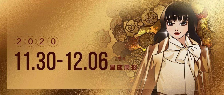 唐绮阳12星座一周运势11.30—12.6