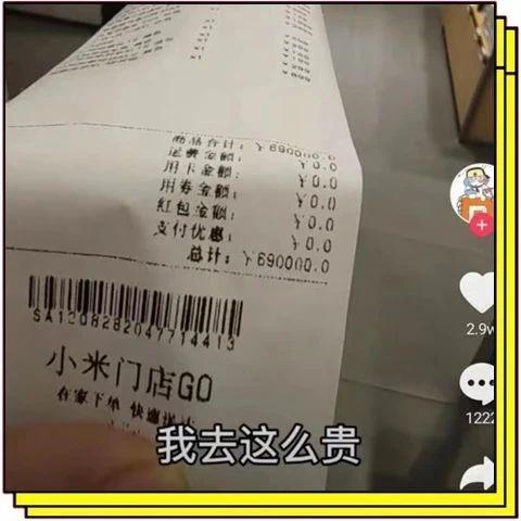 狐讯 | 米家全套产品价值 69 万元;官媒点名蛋壳公寓