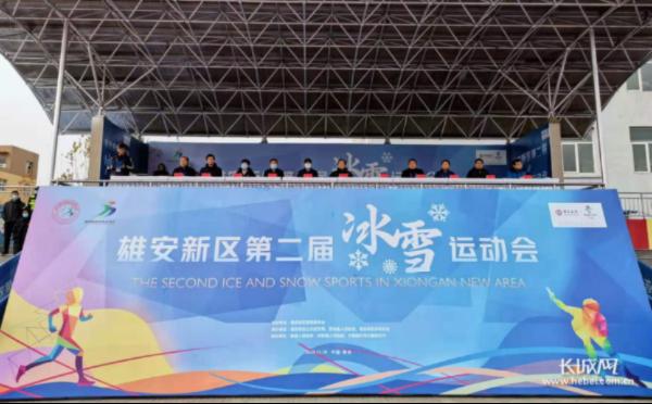 雄安新区第二届冰雪运动会开幕