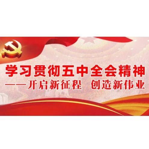 州委宣讲团到红河州芷村国有林场宣讲党的十九届五中全会精神