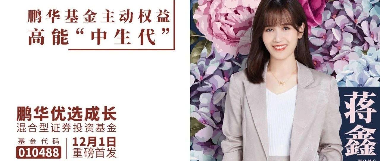高能中生代!鹏华主动权益女杰蒋鑫12月1日硬核出基