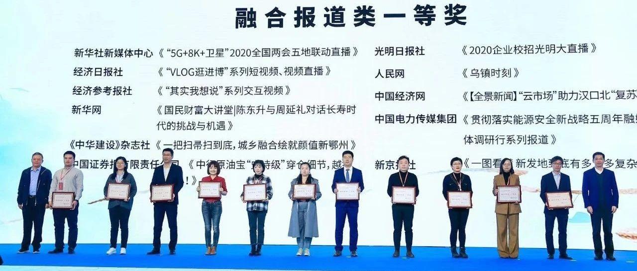 第32届中国经济新闻奖揭晓!中电传媒三件作品获奖