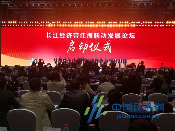 共商江海联动发展大计 | 2020年长江经济带江海联动发展论坛在南通启动
