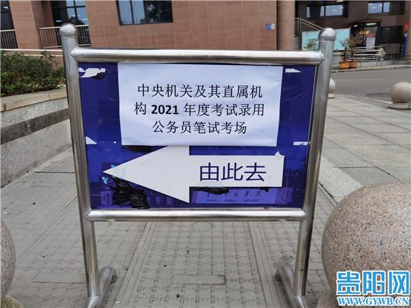 贵州考区3.8万人参考 中央机关及其直属机构2021年度考试录用公务员笔试落幕