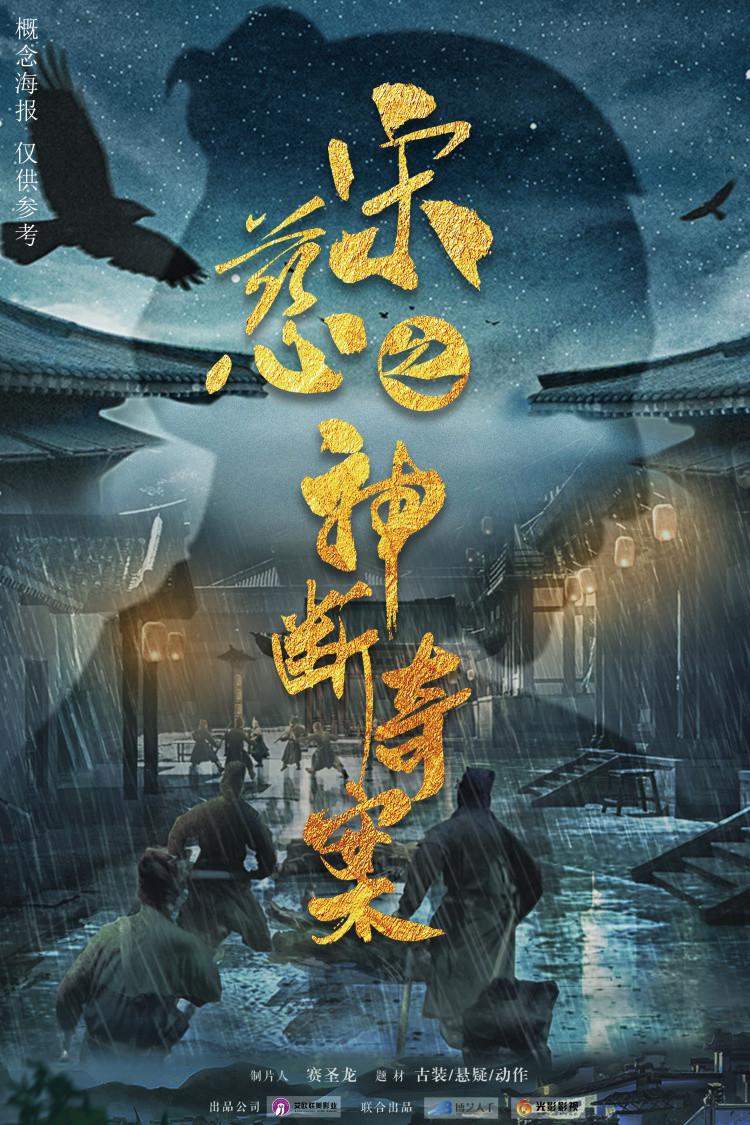 艾欧联美影业又一悬疑大片出品,《宋慈之神断奇案》概念海报发布