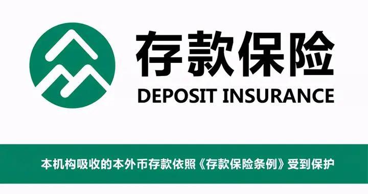 吉林省5139家银行机构网点全部启用存款保险标识