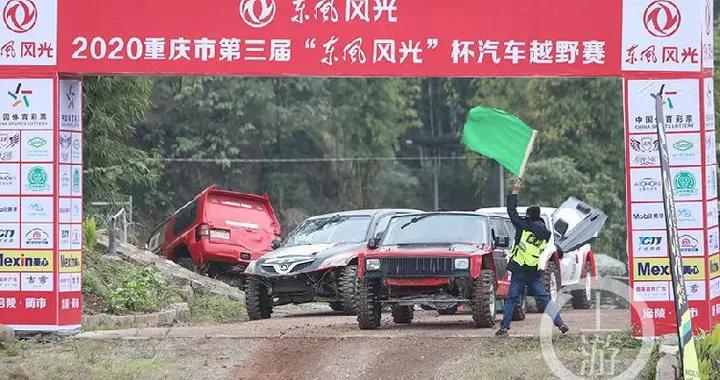 """速度与激情!第三届""""东风风光""""杯汽车越野赛精彩开赛"""