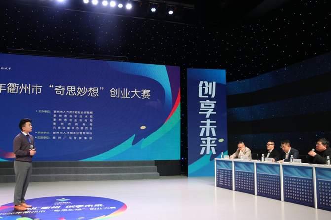 210000+元奖金,浙江衢州近期连续举办创业创新大赛