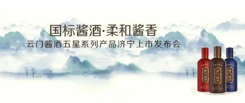 """扛起""""齐鲁第一酱""""大旗!强势登陆济宁,五星云门酱酒""""三大营销战略""""出炉"""