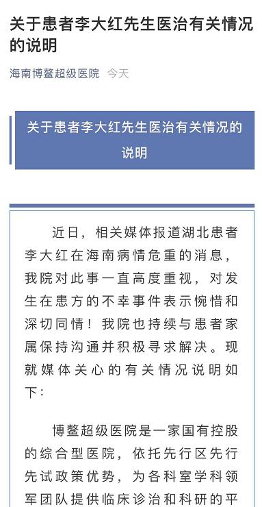 """""""啤酒大王""""李大红在""""超级医院""""手术后脑死亡,家属索赔2100万,医院回应"""