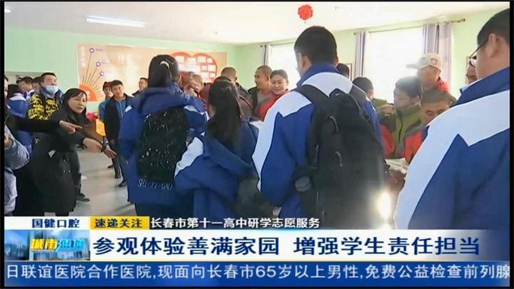 长春市第十一高中研学志愿服务:参观体验善满家园