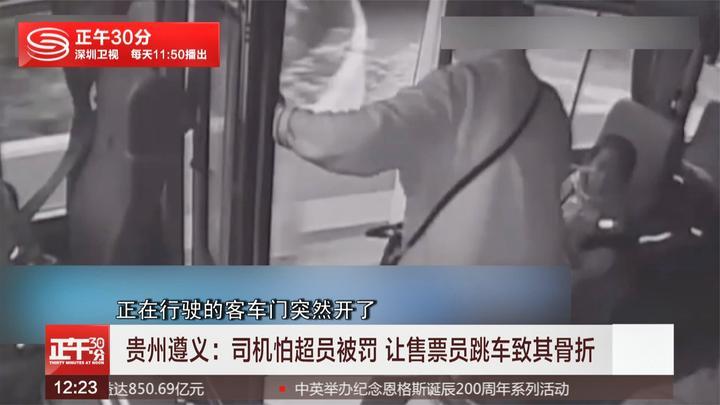 司机怕超员被罚 让售票员跳车致其骨折