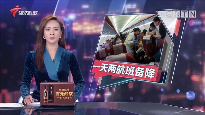 重庆:一天两航班备降 2名突发疾病旅客转危为安