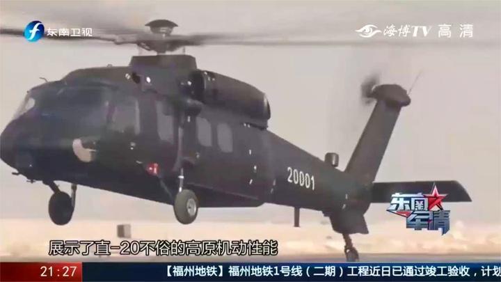 超震撼!国产直-20高原试飞画面公开,总师邓景辉获大奖