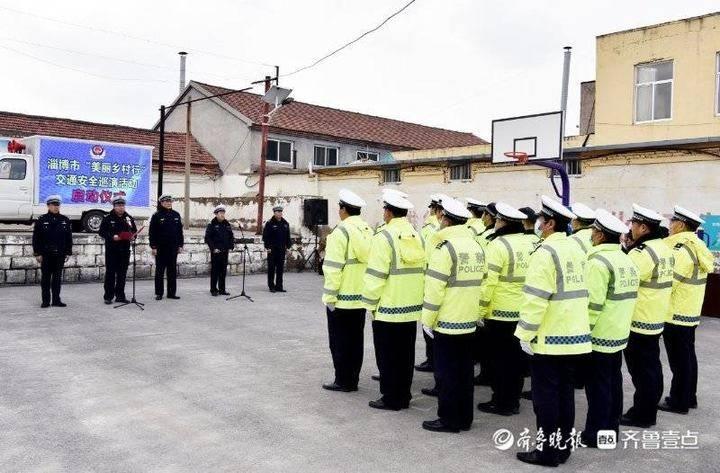 """淄博市""""美丽乡村行""""交通安全巡回宣传活动启动"""
