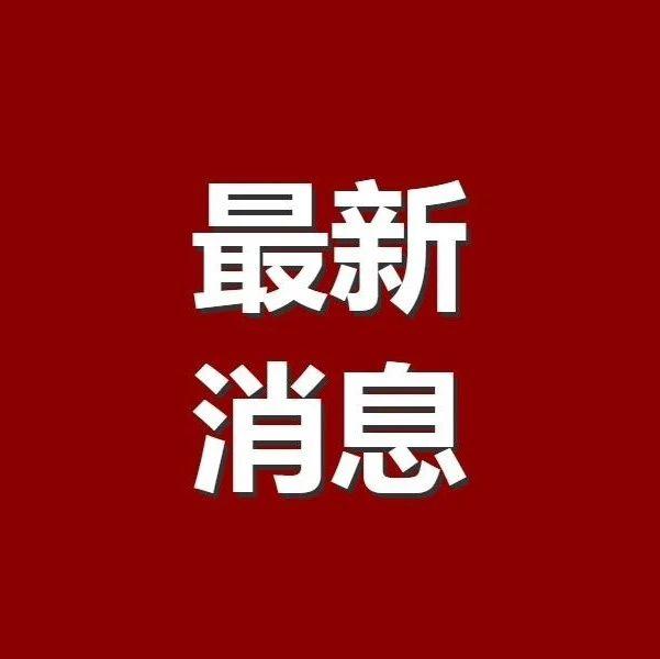 沈阳中小学在职教师违规拉班补课,开除!举报电话公布