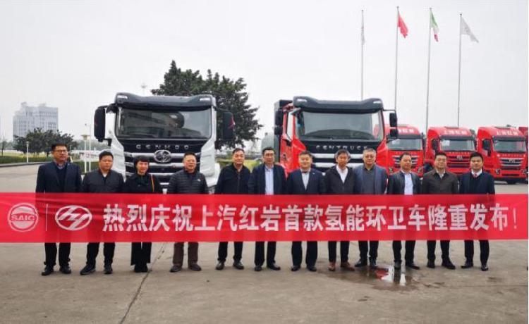 重庆造首款氢能市政环卫车正式发布