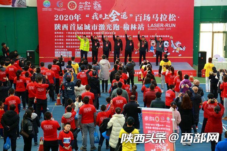 陕西省城市激光跑榆林欢乐开跑 为全民健身增新彩