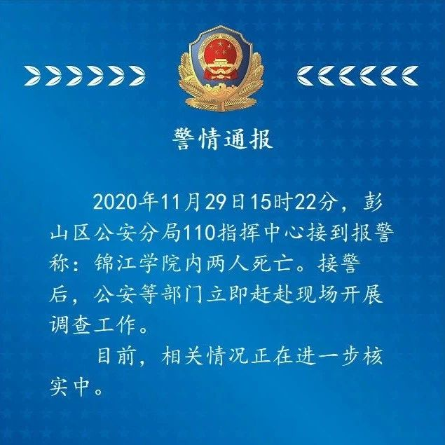 锦江学院2人死亡怎么回事? 警方通报正在开展调查工作