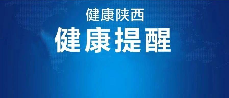 陕西省疾控中心:12月份不仅要做好新冠肺炎的预防,还要……