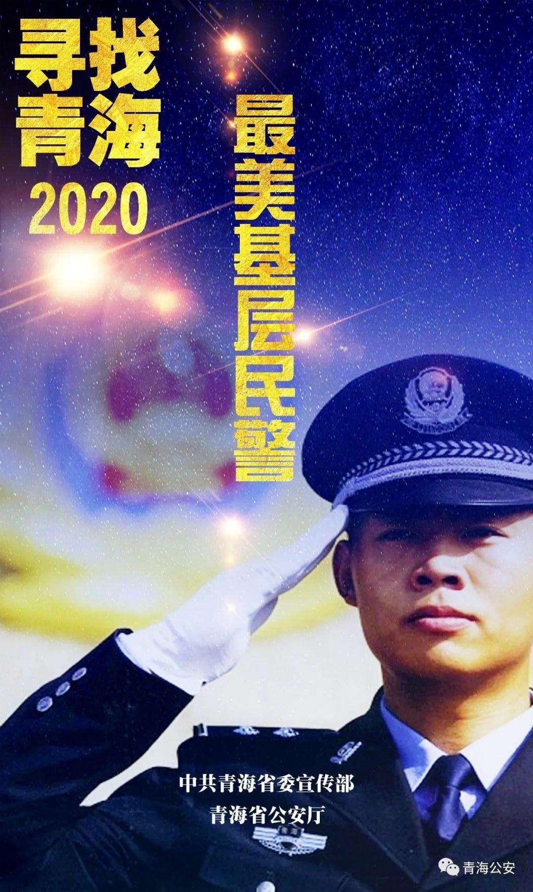 """2020寻找最美基层民警   内吉卓玛:天路上盛开的交通安全""""格桑花"""""""