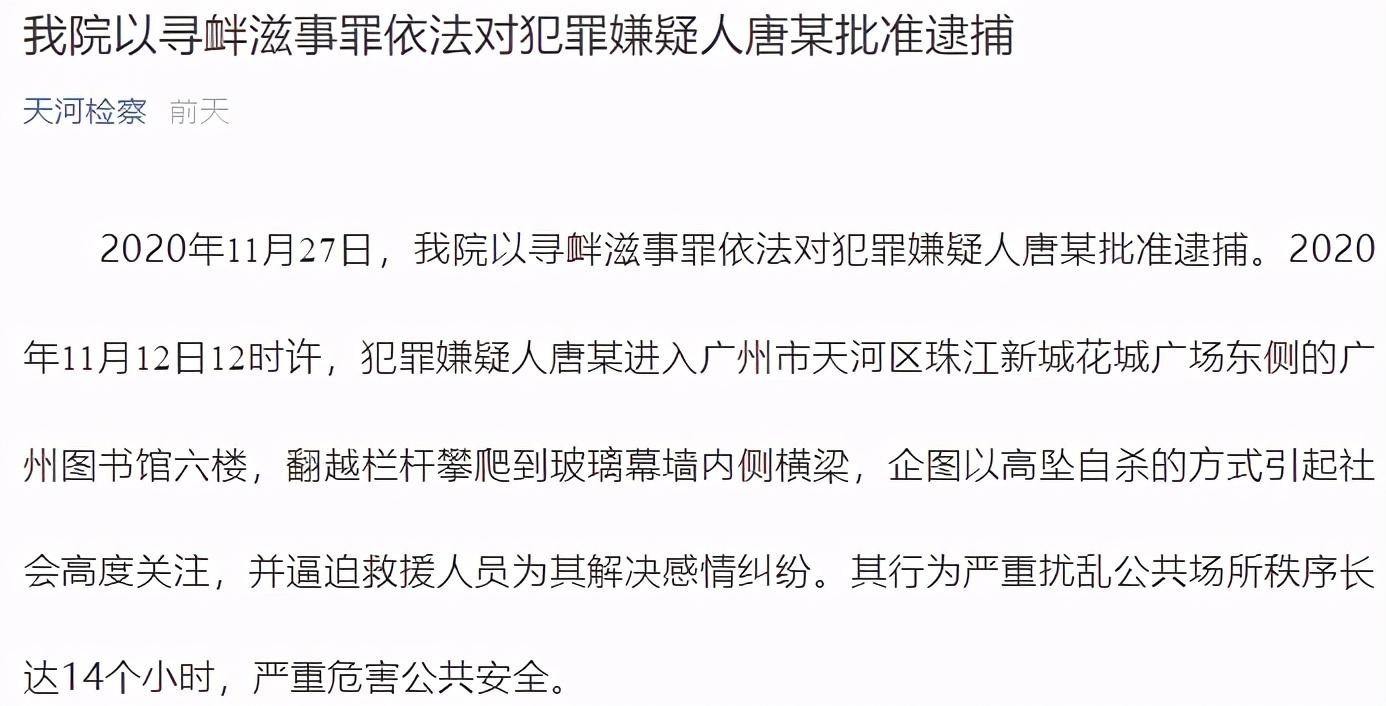有感情纠纷就爬广州图书馆横梁?涉寻衅滋事罪,批捕