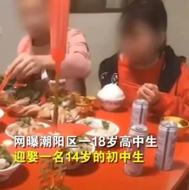 """""""18岁男生娶14岁女生""""视频曝光,监护人是否涉嫌违法?专家解读"""