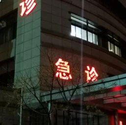 青岛一医院夜里接到急诊病号,反复发烧8天,病因不明!医生一句追问揪出元凶…
