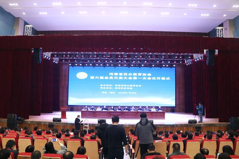 河南省民办教育协会第六届会员代表大会暨理事会在黄河科技学院召开