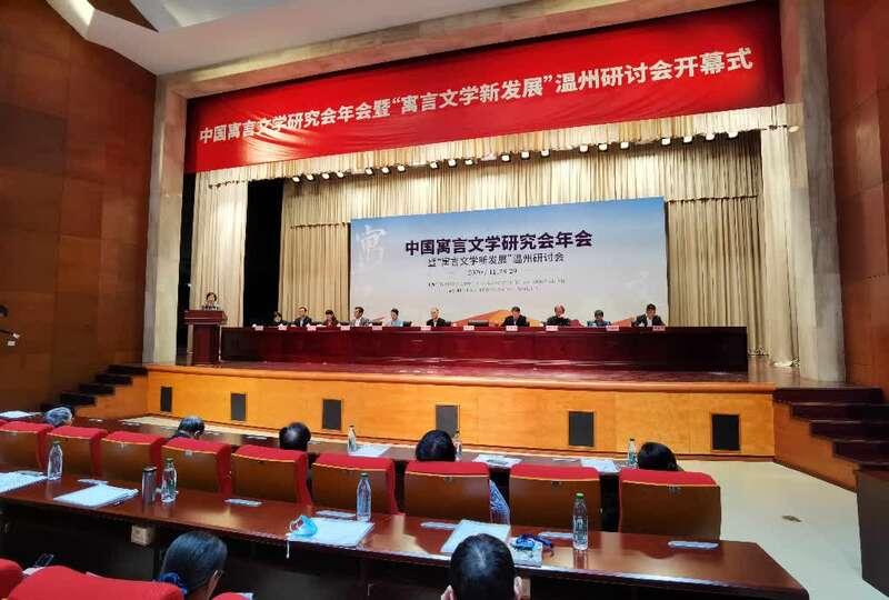 """中国寓言文学研究会年会暨""""寓言文学新发展""""研讨会在温州举行"""