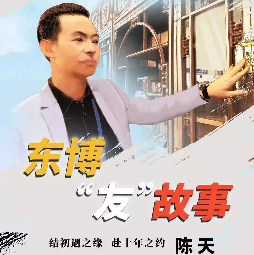 """【东博""""友""""故事】陈天——我与东博会的十年之约"""