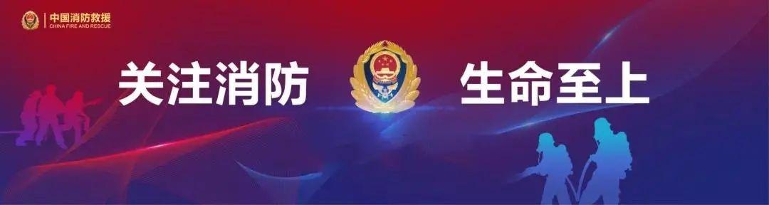 """临汾消防开展""""119""""消防产品专项检查行动"""