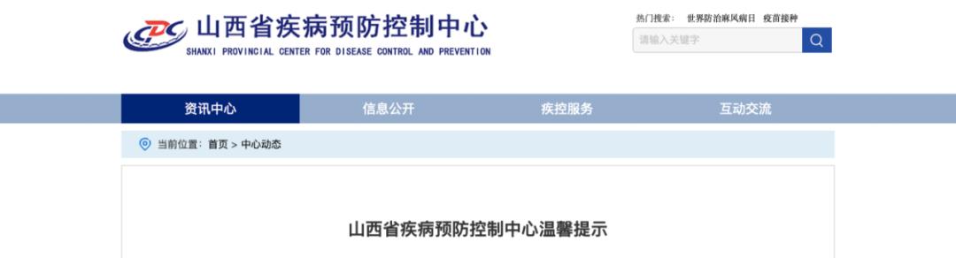山西省疾病预防控制中心发出温馨提示图片